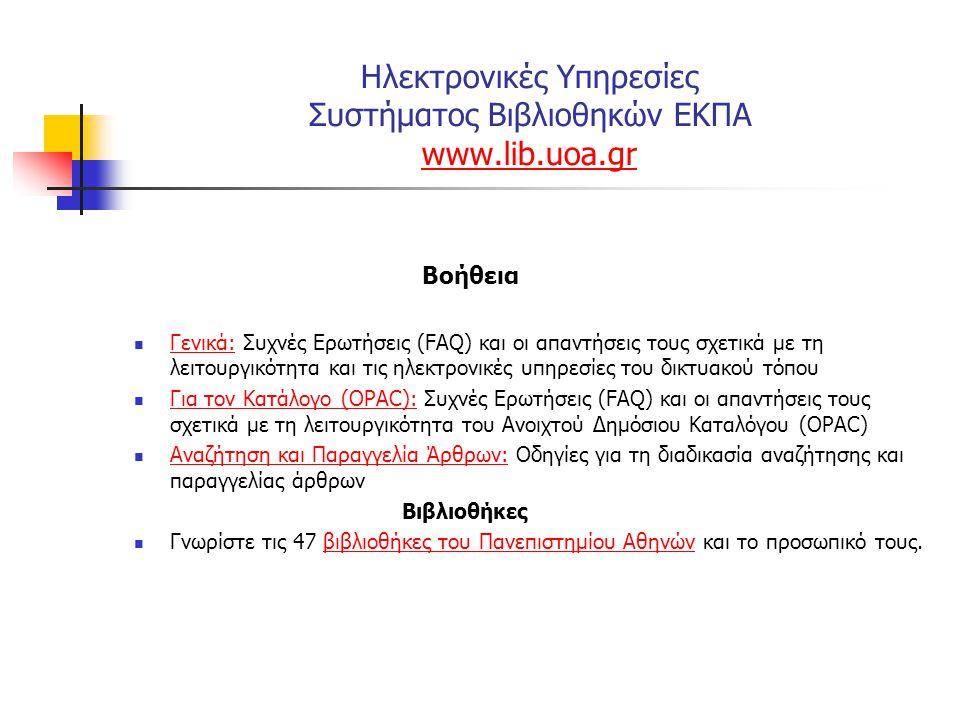 Ηλεκτρονικές Υπηρεσίες Συστήματος Βιβλιοθηκών ΕΚΠΑ www.lib.uoa.gr www.lib.uoa.gr Βοήθεια Γενικά: Συχνές Ερωτήσεις (FAQ) και οι απαντήσεις τους σχετικά