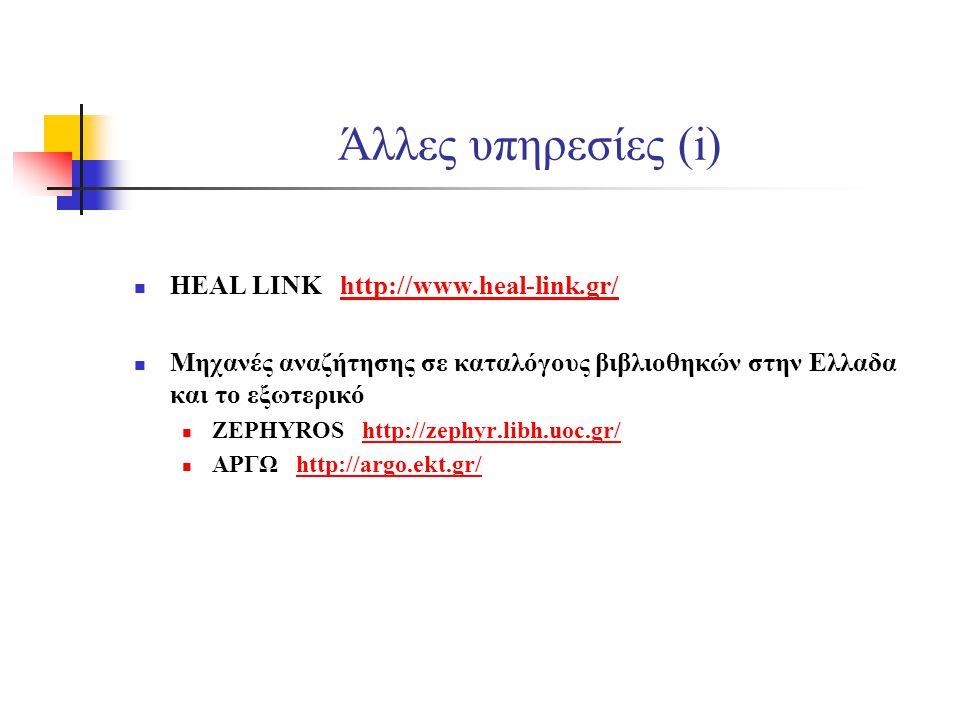Άλλες υπηρεσίες (i) HEAL LINK http://www.heal-link.gr/http://www.heal-link.gr/ Μηχανές αναζήτησης σε καταλόγους βιβλιοθηκών στην Ελλαδα και το εξωτερι