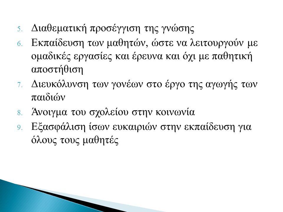 5. Διαθεματική προσέγγιση της γνώσης 6.