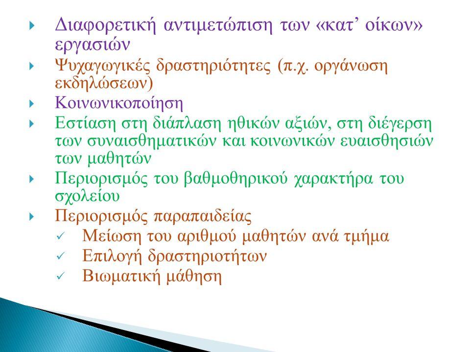  Διαφορετική αντιμετώπιση των «κατ' οίκων» εργασιών  Ψυχαγωγικές δραστηριότητες (π.χ.