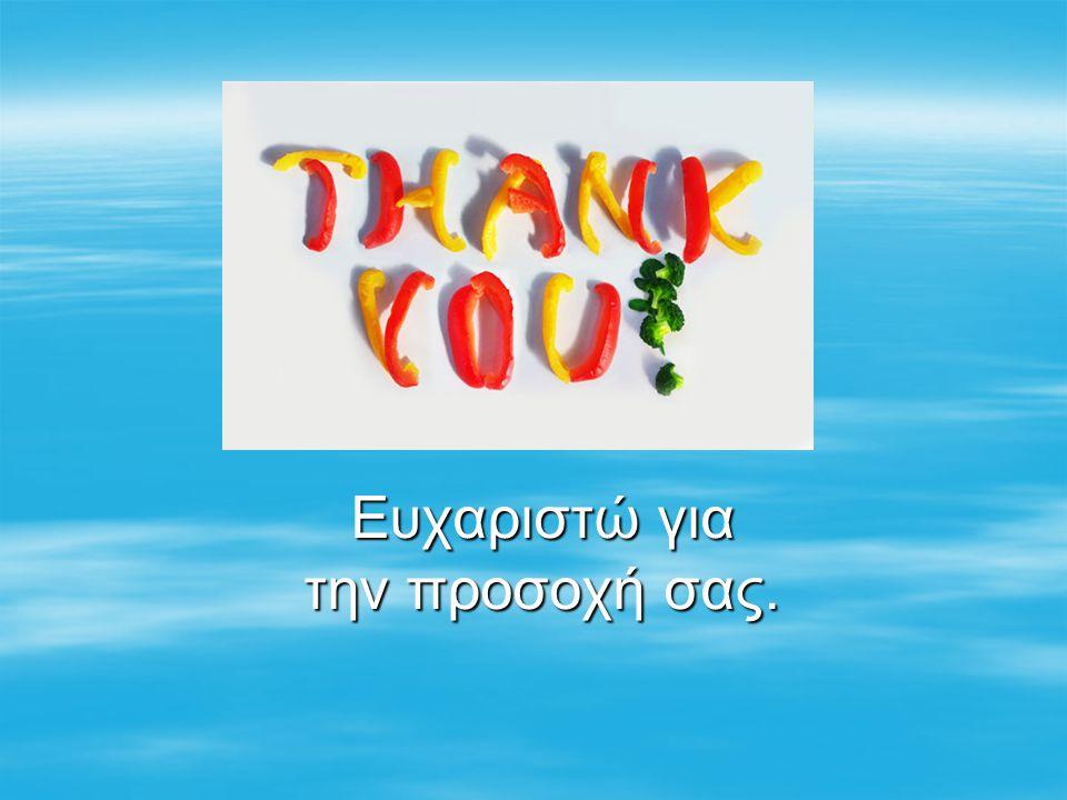 Ευχαριστώ για την προσοχή σας.