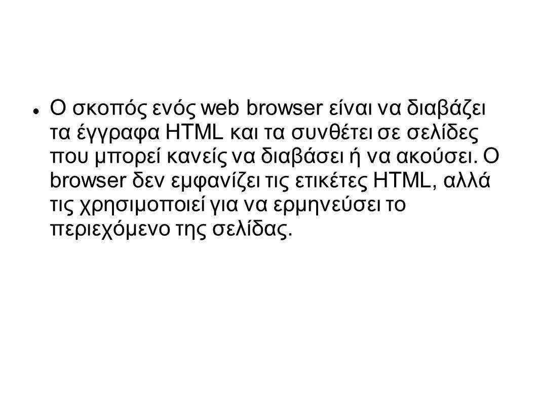Ο σκοπός ενός web browser είναι να διαβάζει τα έγγραφα HTML και τα συνθέτει σε σελίδες που μπορεί κανείς να διαβάσει ή να ακούσει. Ο browser δεν εμφαν