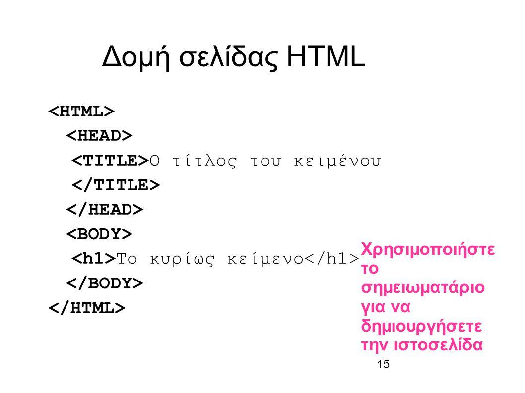 15 Δομή σελίδας HTML Ο τίτλος του κειμένου Το κυρίως κείμενο Χρησιμοποιήστε το σημειωματάριο για να δημιουργήσετε την ιστοσελίδα