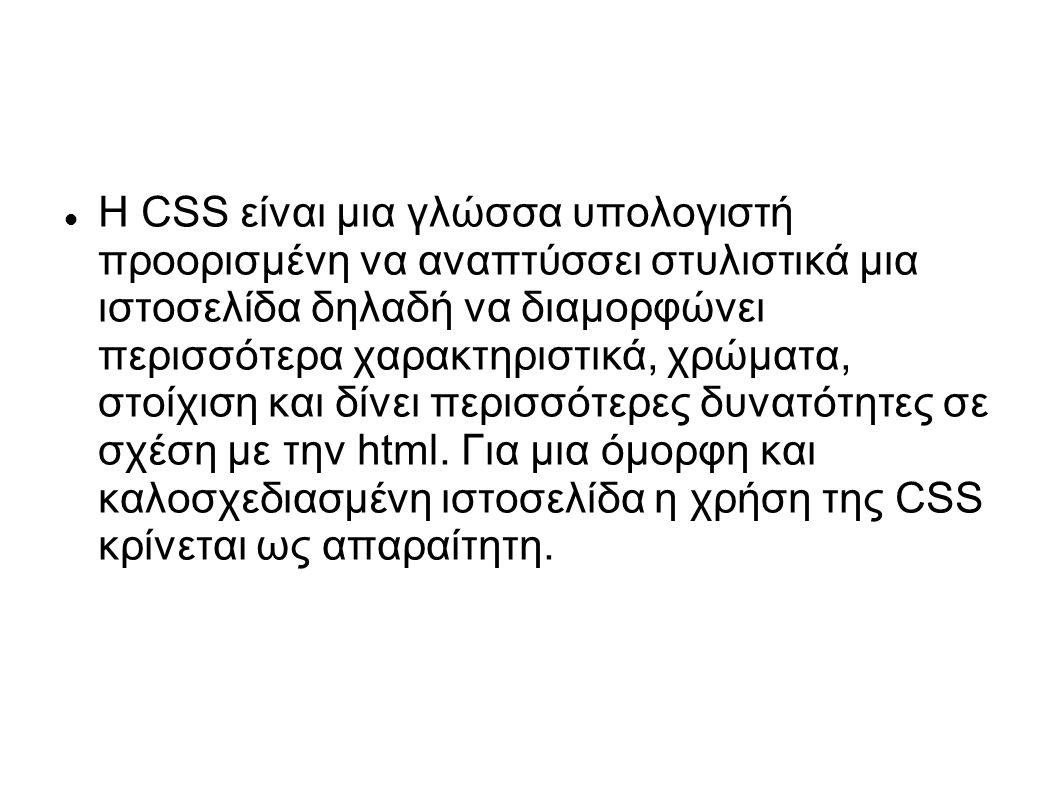 Η CSS είναι μια γλώσσα υπολογιστή προορισμένη να αναπτύσσει στυλιστικά μια ιστοσελίδα δηλαδή να διαμορφώνει περισσότερα χαρακτηριστικά, χρώματα, στοίχ