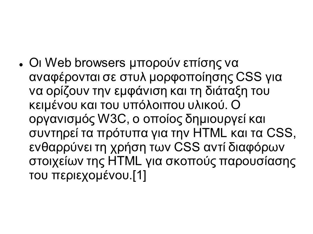 Οι Web browsers μπορούν επίσης να αναφέρονται σε στυλ μορφοποίησης CSS για να ορίζουν την εμφάνιση και τη διάταξη του κειμένου και του υπόλοιπου υλικο