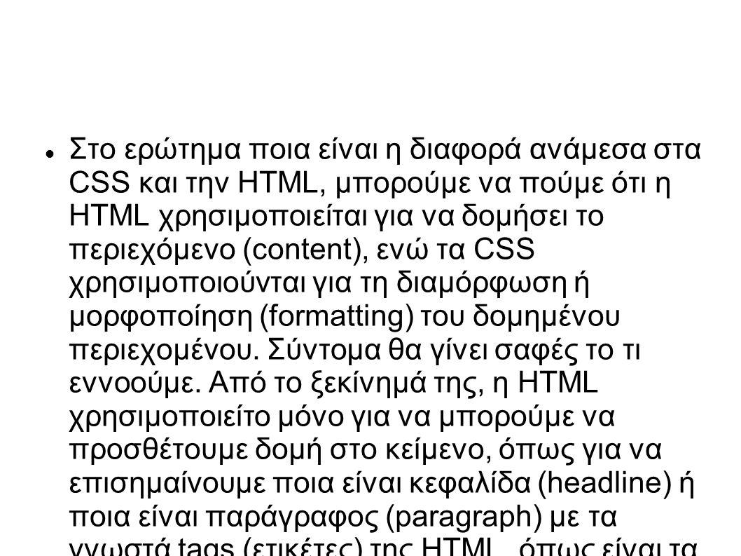 Στο ερώτημα ποια είναι η διαφορά ανάμεσα στα CSS και την HTML, μπορούμε να πούμε ότι η HTML χρησιμοποιείται για να δομήσει το περιεχόμενο (content), ε