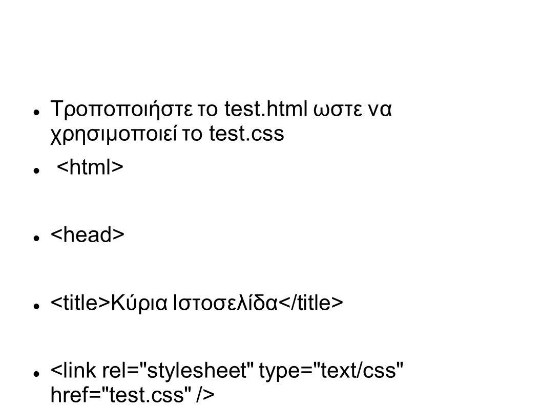 Τροποποιήστε το test.html ωστε να χρησιμοποιεί το test.css Κύρια Ιστοσελίδα