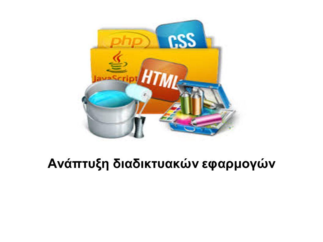 Ανάπτυξη διαδικτυακών εφαρμογών