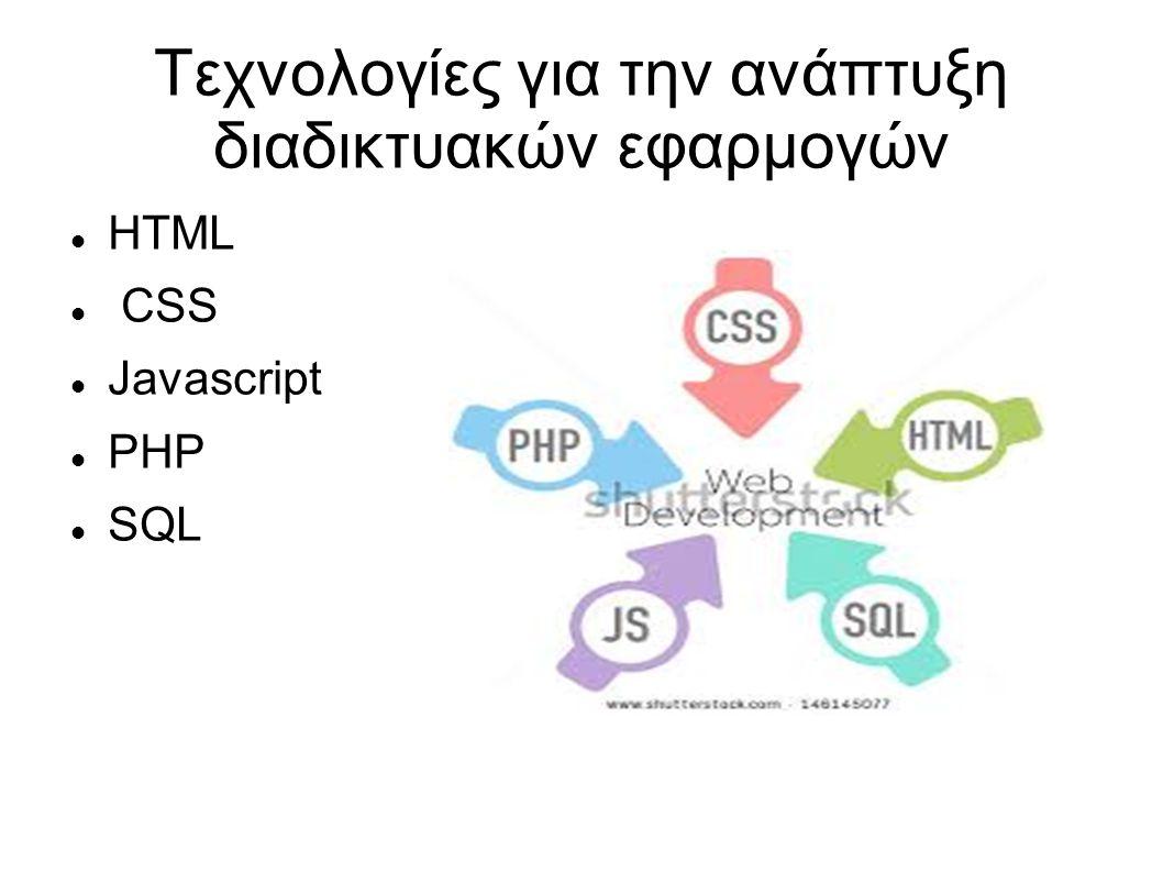 Τεχνολογίες για την ανάπτυξη διαδικτυακών εφαρμογών HTML CSS Javascript PHP SQL