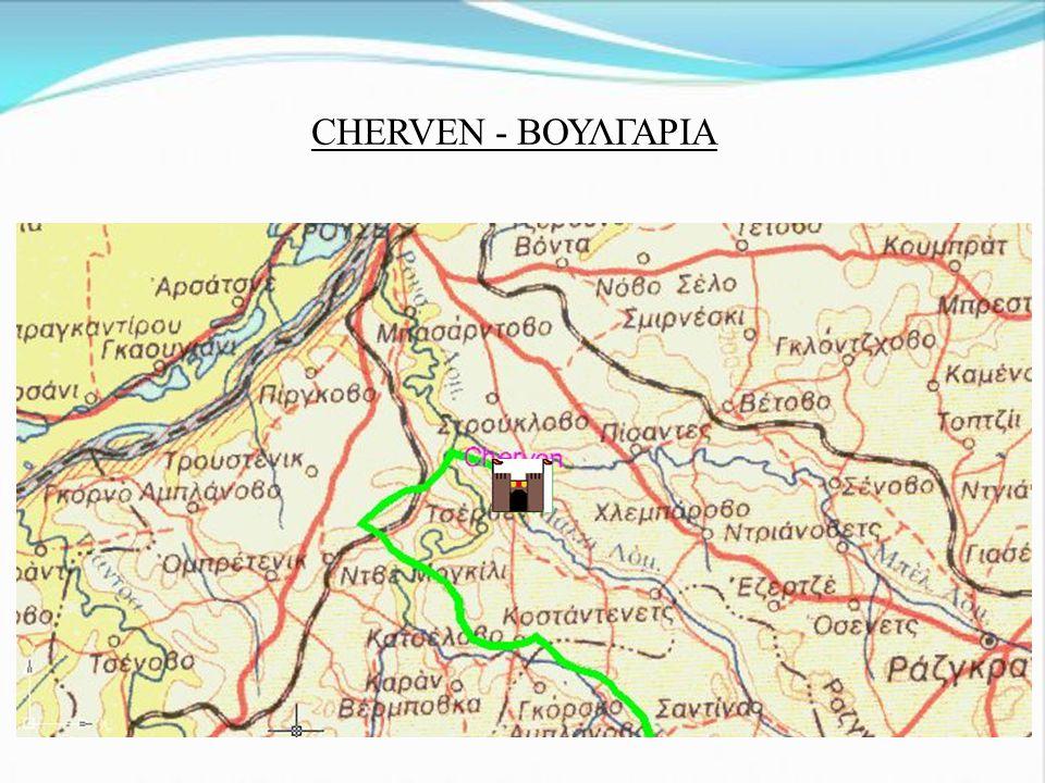 CHERVEN - ΒΟΥΛΓΑΡΙΑ
