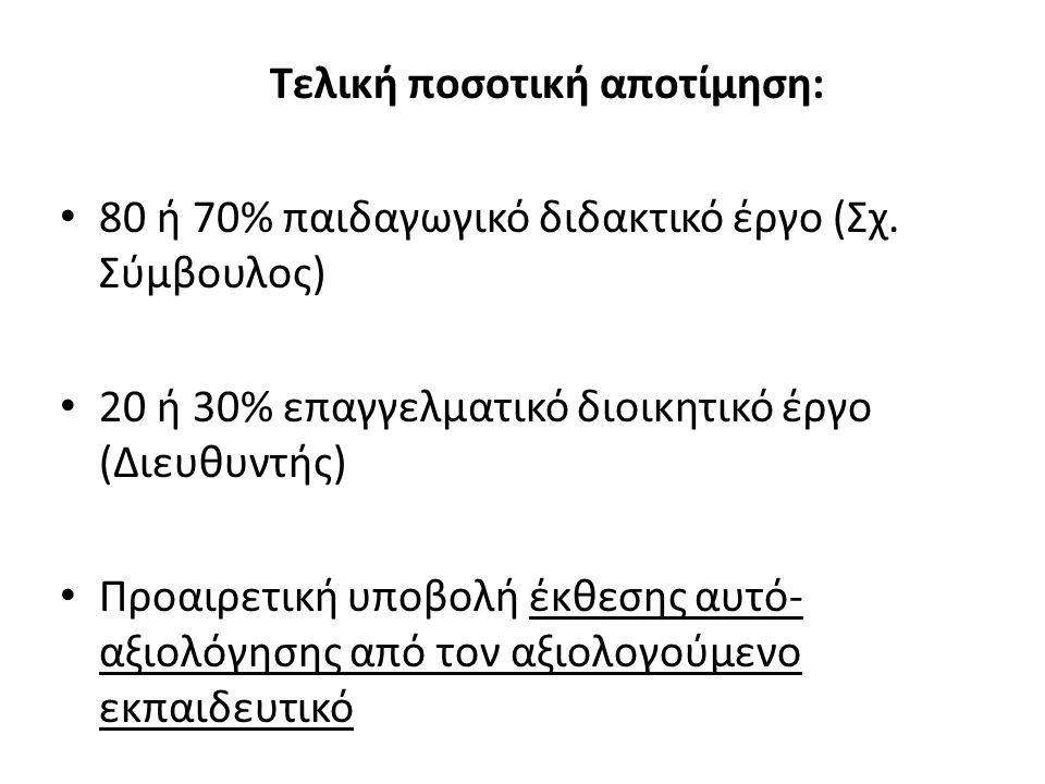 Τελική ποσοτική αποτίμηση: 80 ή 70% παιδαγωγικό διδακτικό έργο (Σχ.