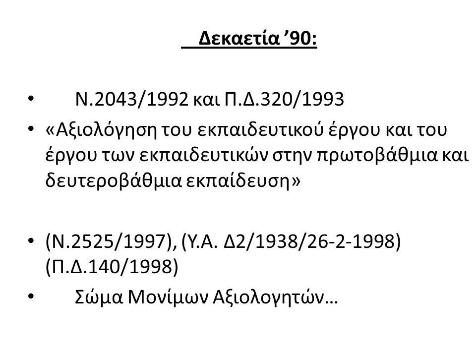 Δεκαετία '90: Ν.2043/1992 και Π.Δ.320/1993 «Αξιολόγηση του εκπαιδευτικού έργου και του έργου των εκπαιδευτικών στην πρωτοβάθμια και δευτεροβάθμια εκπαίδευση» (Ν.2525/1997), (Υ.Α.