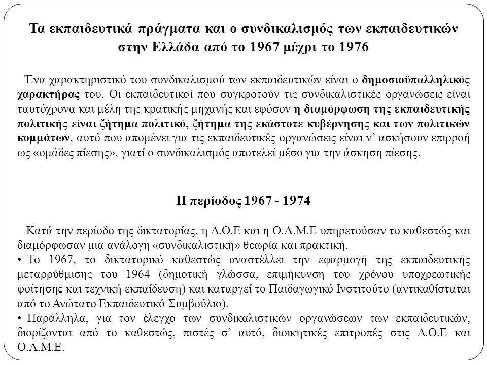 Τα εκπαιδευτικά πράγματα και ο συνδικαλισμός των εκπαιδευτικών στην Ελλάδα από το 1967 μέχρι το 1976 Ένα χαρακτηριστικό του συνδικαλισμού των εκπαιδευ