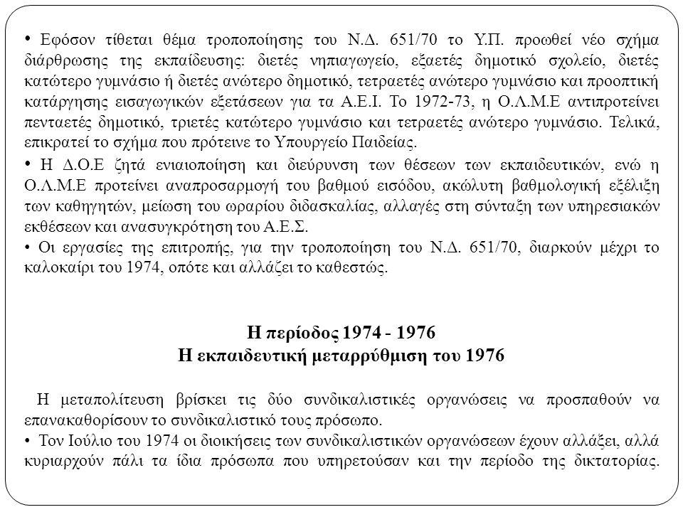 Εφόσον τίθεται θέμα τροποποίησης του Ν.Δ. 651/70 το Υ.Π. προωθεί νέο σχήμα διάρθρωσης της εκπαίδευσης: διετές νηπιαγωγείο, εξαετές δημοτικό σχολείο, δ