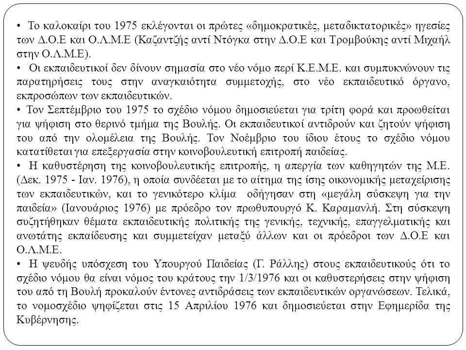 Το καλοκαίρι του 1975 εκλέγονται οι πρώτες «δημοκρατικές, μεταδικτατορικές» ηγεσίες των Δ.Ο.Ε και Ο.Λ.Μ.Ε (Καζαντζής αντί Ντόγκα στην Δ.Ο.Ε και Τρομβο
