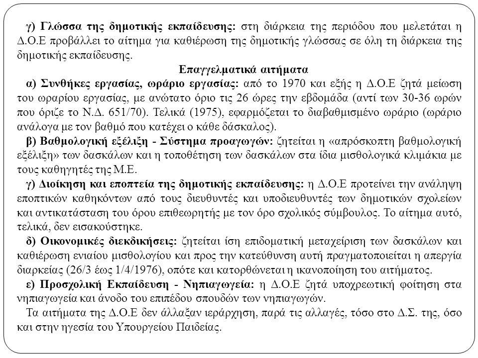 γ) Γλώσσα της δημοτικής εκπαίδευσης: στη διάρκεια της περιόδου που μελετάται η Δ.Ο.Ε προβάλλει το αίτημα για καθιέρωση της δημοτικής γλώσσας σε όλη τη