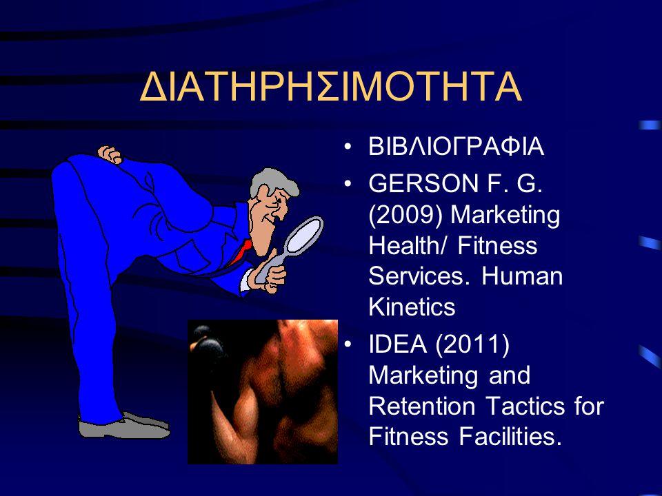 ΔΙΑΤΗΡΗΣΙΜΟΤΗΤΑ ΒΙΒΛΙΟΓΡΑΦΙΑ GERSON F.G. (2009) Marketing Health/ Fitness Services.