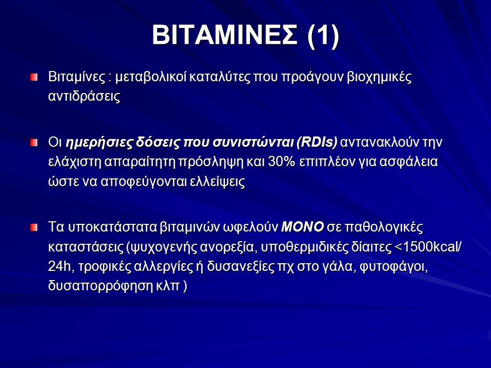 ΒΙΤΑΜΙΝΕΣ (1) Βιταμίνες : μεταβολικοί καταλύτες που προάγουν βιοχημικές αντιδράσεις Οι ημερήσιες δόσεις που συνιστώνται (RDIs) αντανακλούν την ελάχιστ
