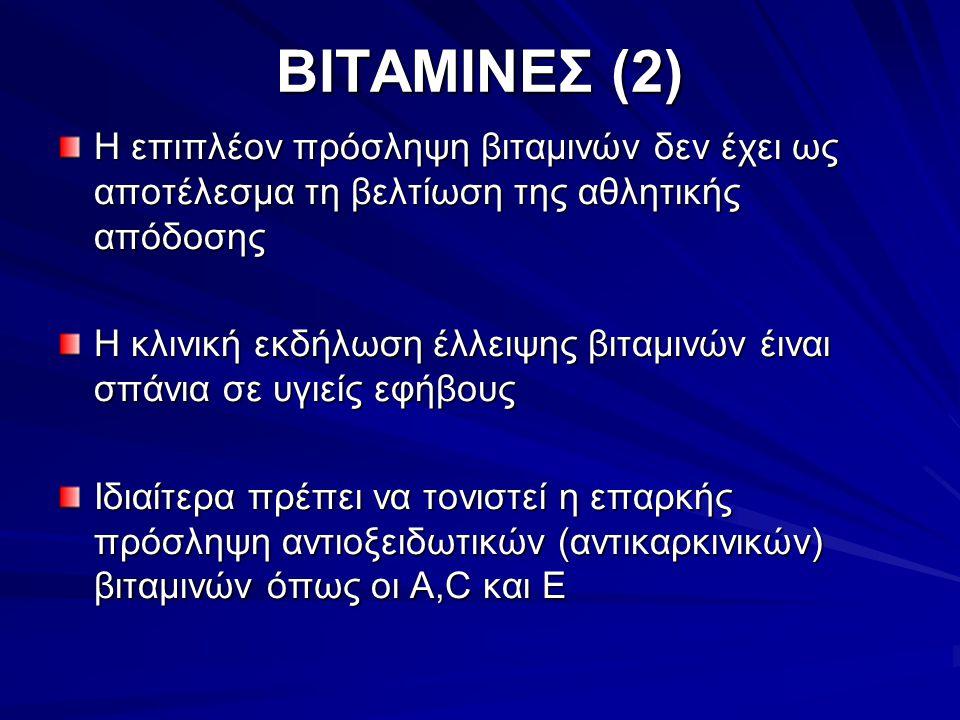 ΒΙΤΑΜΙΝΕΣ (2) Η επιπλέον πρόσληψη βιταμινών δεν έχει ως αποτέλεσμα τη βελτίωση της αθλητικής απόδοσης Η κλινική εκδήλωση έλλειψης βιταμινών έιναι σπάν