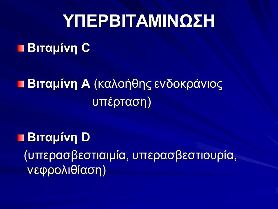 ΥΠΕΡΒΙΤΑΜΙΝΩΣΗ Βιταμίνη C Bιταμίνη Α (καλοήθης ενδοκράνιος υπέρταση) υπέρταση) Βιταμίνη D (υπερασβεστιαιμία, υπερασβεστιουρία, νεφρολιθίαση) (υπερασβε