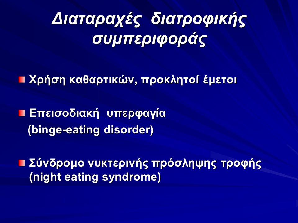 Διαταραχές διατροφικής συμπεριφοράς Χρήση καθαρτικών, προκλητοί έμετοι Επεισοδιακή υπερφαγία (binge-eating disorder) (binge-eating disorder) Σύνδρομο