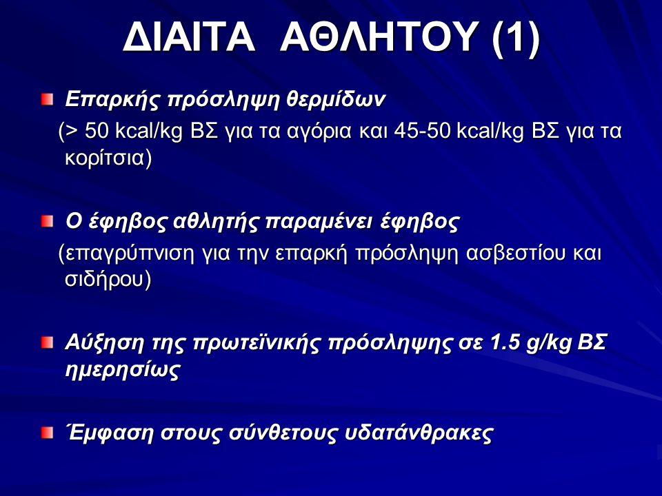 ΔΙΑΙΤΑ ΑΘΛΗΤΟΥ (1) Επαρκής πρόσληψη θερμίδων (> 50 kcal/kg ΒΣ για τα αγόρια και 45-50 kcal/kg ΒΣ για τα κορίτσια) (> 50 kcal/kg ΒΣ για τα αγόρια και 4