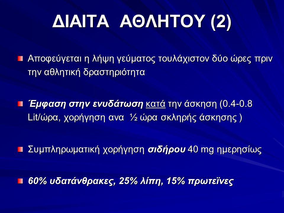 ΔΙΑΙΤΑ ΑΘΛΗΤΟΥ (2) Αποφεύγεται η λήψη γεύματος τουλάχιστον δύο ώρες πριν την αθλητική δραστηριότητα Έμφαση στην ενυδάτωση κατά την άσκηση (0.4-0.8 Lit