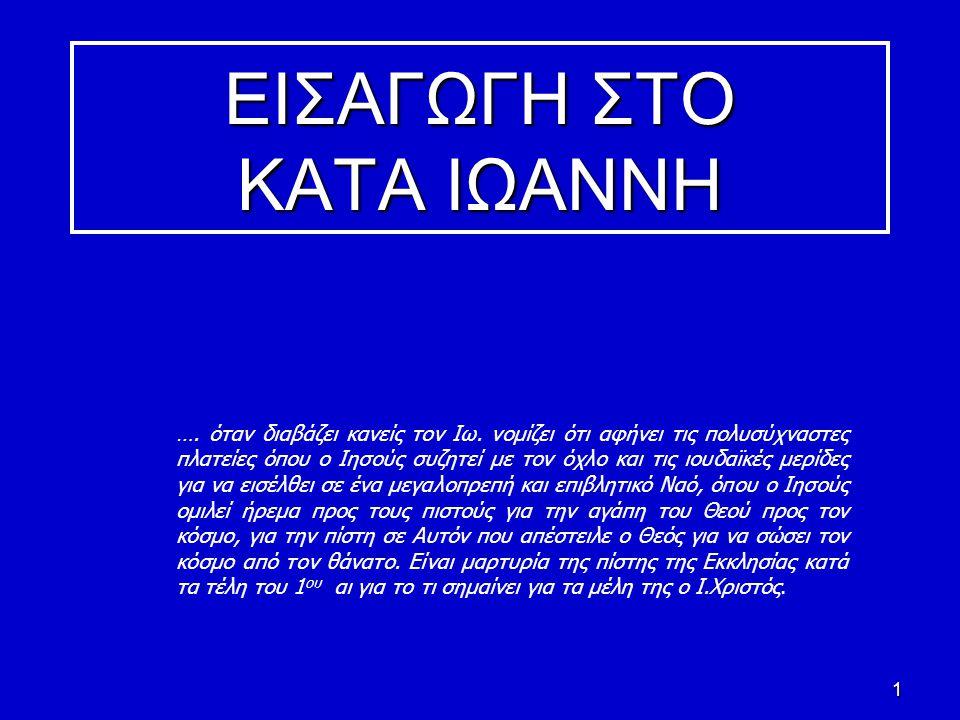 1 ΕΙΣΑΓΩΓΗ ΣΤΟ ΚΑΤΑ ΙΩΑΝΝΗ …. όταν διαβάζει κανείς τον Ιω.
