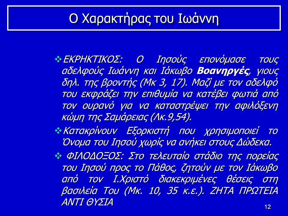 12 Ο Χαρακτήρας του Ιωάννη  ΕΚΡΗΚΤΙΚΟΣ: Ο Ιησούς επονόμασε τους αδελφούς Ιωάννη και Ιάκωβο Βοανηργές, γιους δηλ.