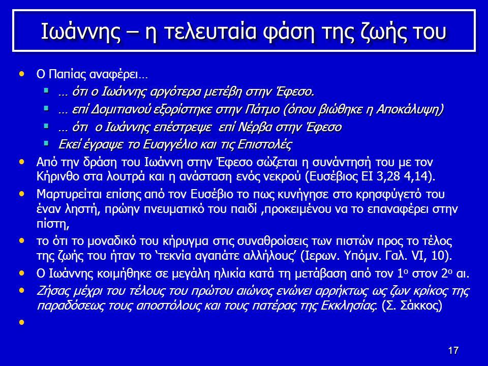 17 Ιωάννης – η τελευταία φάση της ζωής του Ο Παπίας αναφέρει…  … ότι ο Ιωάννης αργότερα μετέβη στην Έφεσο.