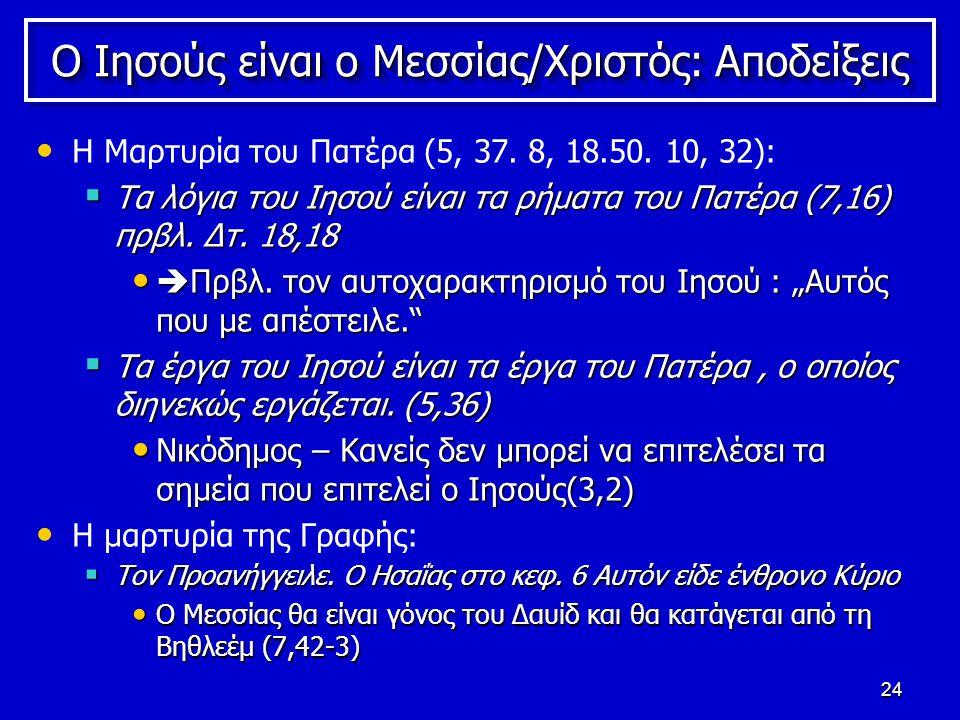 24 Ο Ιησούς είναι ο Μεσσίας/Χριστός: Αποδείξεις Η Μαρτυρία του Πατέρα (5, 37.