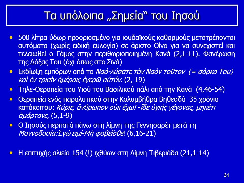 """31 Τα υπόλοιπα """"Σημεία του Ιησού 500 λίτρα ύδωρ προοριοσμένο για ιουδαϊκούς καθαρμούς μετατρέπονται αυτόματα (χωρίς ειδική ευλογία) σε άριστο Οίνο για να συνεχιστεί και τελειωθεί ο Γάμος στην περιθωριοποιημένη Κανά (2,1-11)."""