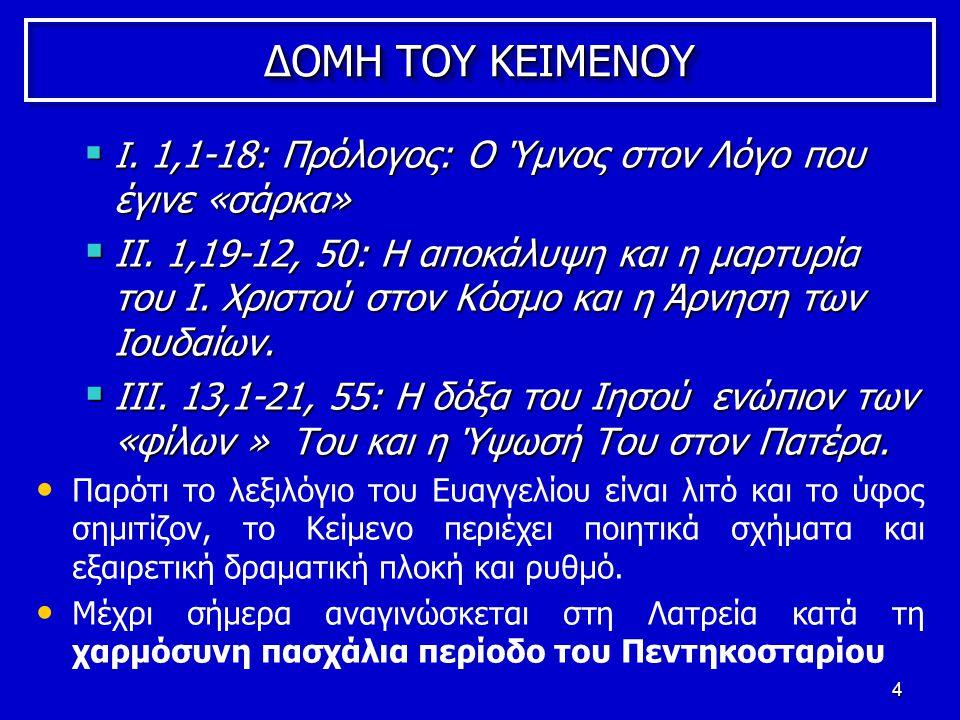 4 ΔΟΜΗ ΤΟΥ ΚΕΙΜΕΝΟΥ  Ι. 1,1-18: Πρόλογος: Ο Ύμνος στον Λόγο που έγινε «σάρκα»  II.