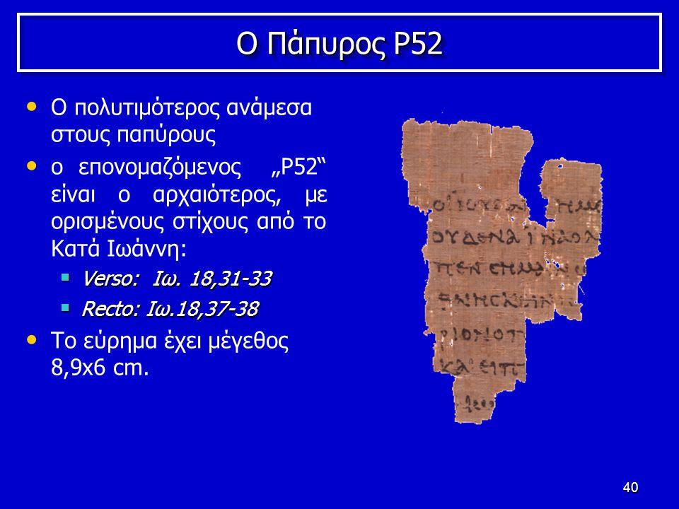 """40 Ο Πάπυρος P52 Ο πολυτιμότερος ανάμεσα στους παπύρους ο επονομαζόμενος """"P52 είναι ο αρχαιότερος, με ορισμένους στίχους από το Κατά Ιωάννη:  Verso: Ιω."""