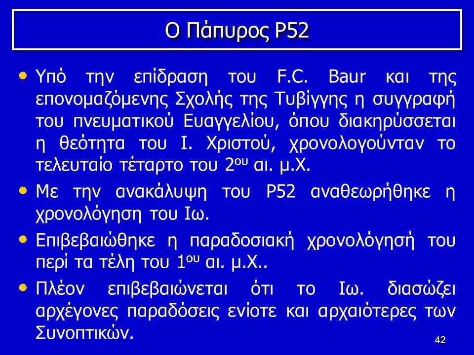 42 Ο Πάπυρος P52 Υπό την επίδραση του F.C.