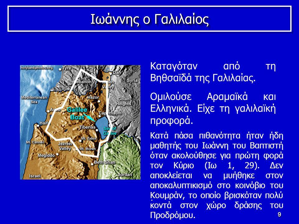 9 Ιωάννης ο Γαλιλαίος Καταγόταν από τη Βηθσαϊδά της Γαλιλαίας.