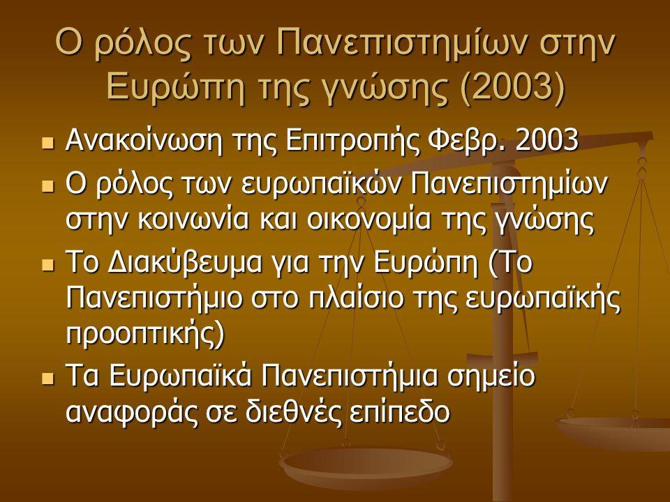 Ο ρόλος των Πανεπιστημίων στην Ευρώπη της γνώσης (2003) Ανακοίνωση της Επιτροπής Φεβρ.