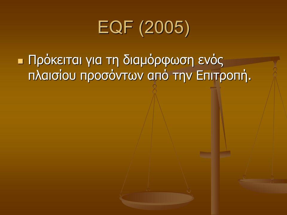 EQF (2005) Πρόκειται για τη διαμόρφωση ενός πλαισίου προσόντων από την Επιτροπή.