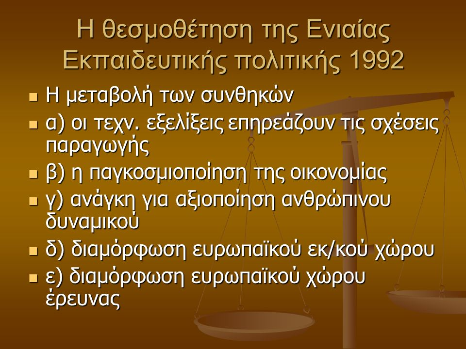 Η θεσμοθέτηση της Ενιαίας Εκπαιδευτικής πολιτικής 1992 Η μεταβολή των συνθηκών Η μεταβολή των συνθηκών α) οι τεχν.