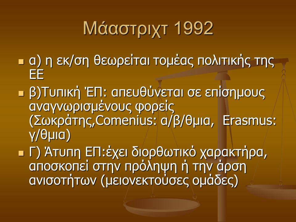 Διακήρυξη της Μπολόνια (1999) Ευρωπαϊκό σύστημα πτυχίων ως το 2010 Ευρωπαϊκό σύστημα πτυχίων ως το 2010 Στόχος α) η συγκρισιμότητα Β) η διασφάλιση ποιότητας γ) η κινητικότητα Στόχος α) η συγκρισιμότητα Β) η διασφάλιση ποιότητας γ) η κινητικότητα Αίτια Αίτια Τα εθνικά εκπ/κά συστήματα δε διευκολύνουν τη συνεννόηση αφού συνδέπνται με τη διάχυση της εθνικής ταυτότητας, τη δημιουργία εθνικής ελίτ και εθνικής αγοράς εργασίας Τα εθνικά εκπ/κά συστήματα δε διευκολύνουν τη συνεννόηση αφού συνδέπνται με τη διάχυση της εθνικής ταυτότητας, τη δημιουργία εθνικής ελίτ και εθνικής αγοράς εργασίας