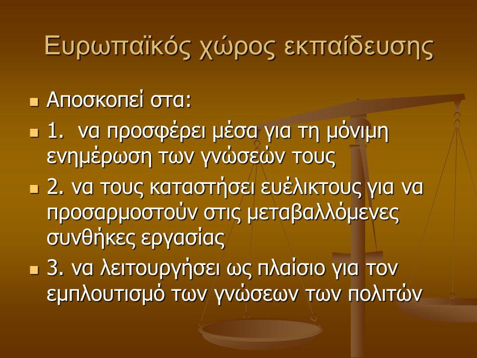 Ευρωπαϊκός χώρος εκπαίδευσης Αποσκοπεί στα: Αποσκοπεί στα: 1.