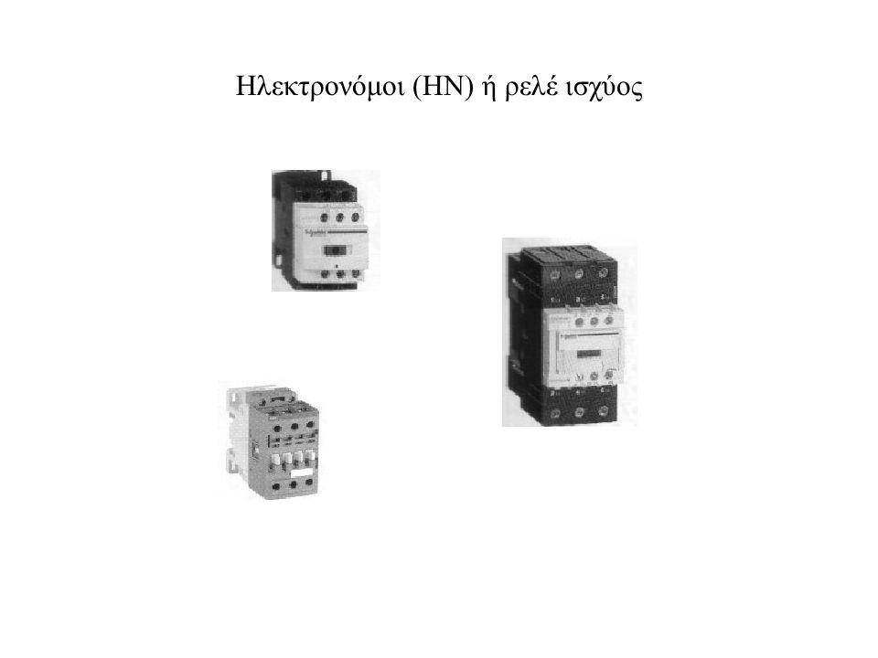 Ηλεκτρονόμοι (ΗΝ) ή ρελέ ισχύος