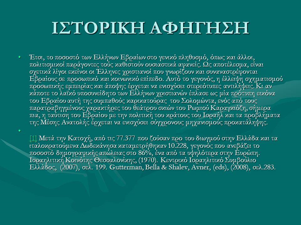 ΙΣΤΟΡΙΚΗ ΑΦΗΓΗΣΗ Έτσι, το ποσοστό των Ελλήνων Εβραίων στο γενικό πληθυσμό, όπως και άλλοι, πολιτισμικοί παράγοντες τούς καθιστούν ουσιαστικά αφανείς.