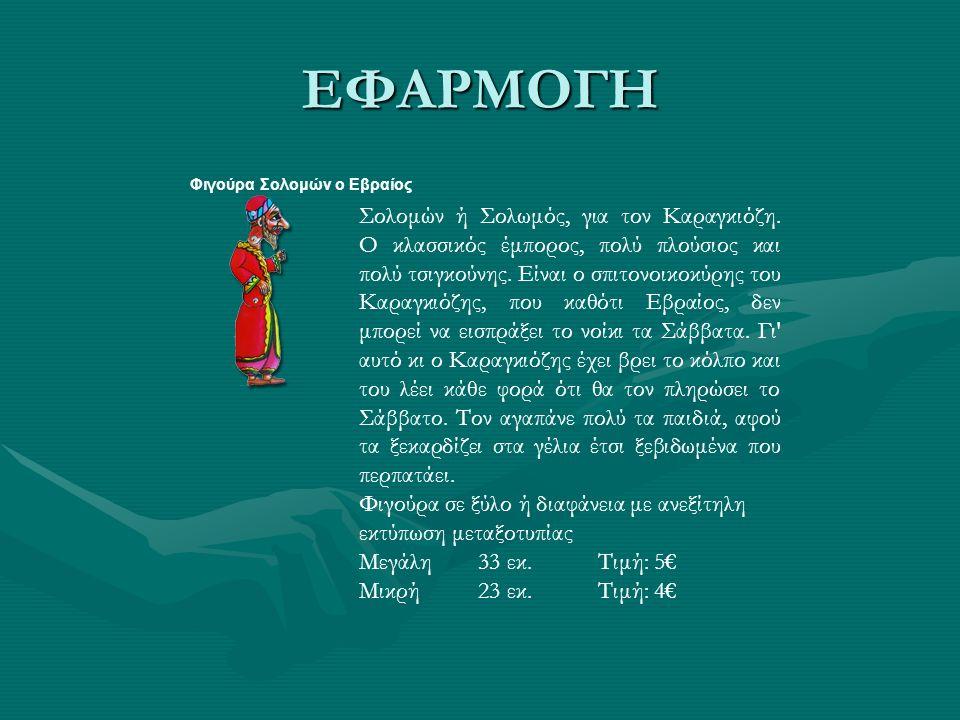 ΕΦΑΡΜΟΓΗ Σολομών ή Σολωμός, για τον Καραγκιόζη. Ο κλασσικός έμπορος, πολύ πλούσιος και πολύ τσιγκούνης. Είναι ο σπιτονοικοκύρης του Καραγκιόζης, που κ