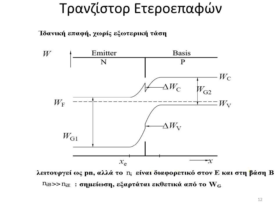 Τρανζίστορ Ετεροεπαφών 12