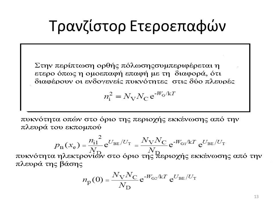 Τρανζίστορ Ετεροεπαφών 13