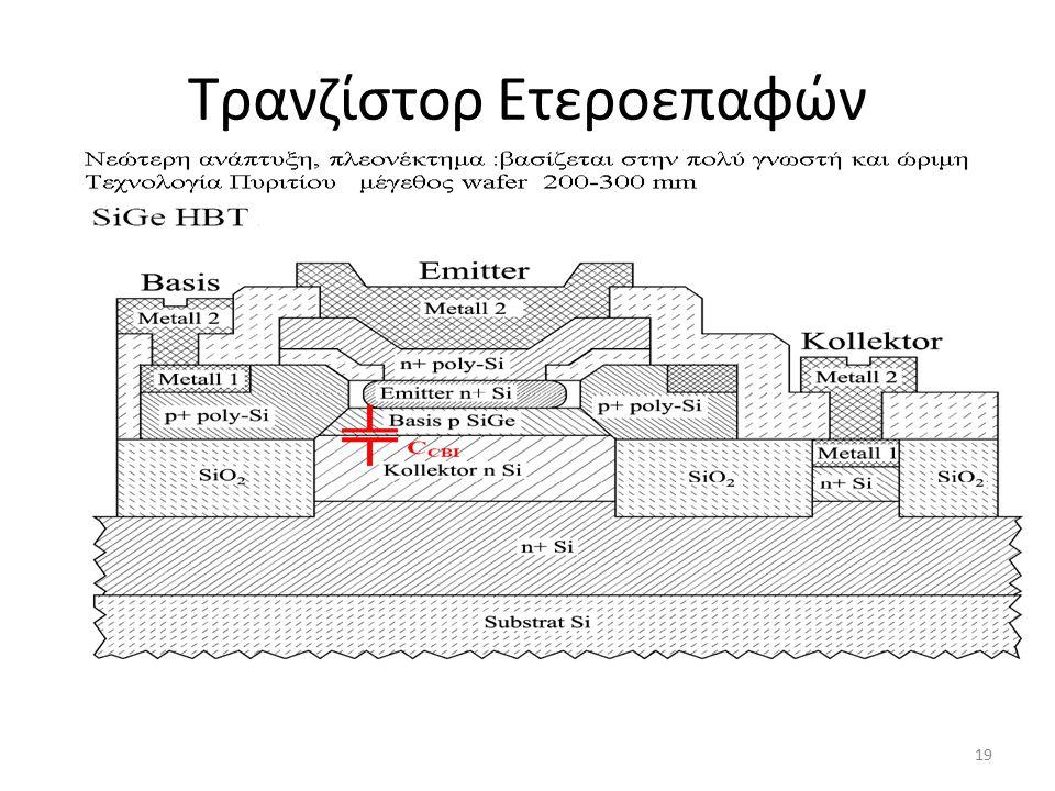 Τρανζίστορ Ετεροεπαφών 19