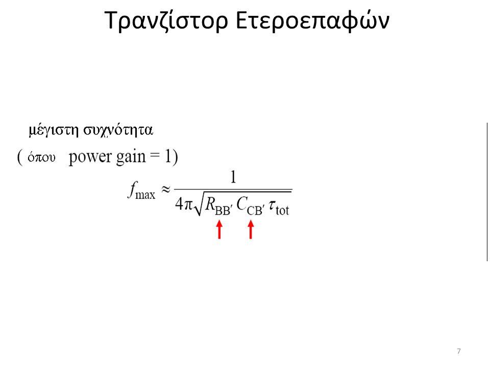 Τρανζίστορ Ετεροεπαφών Mέγεθος εκπομπού : w e =0.6 μm Συχνότητα διέλευσης : f T = 160 GHz Μέγιστη συχνότητα λειτουργίας f max =120 GHz (για σύγκριση: εμπορικό διπολικό τρανζίστορ πυριτίου της Siemens BFP 520: f T =50 GHz) Σημείωση: σε αυτή τη γεωμετρία η εξωτερική Β/C επιφάνεια του πυκνωτή οδηγεί σε μία χωρητικότητα C CBX η οποία είναι τόσο μεγάλη όσο και αυτή δεξιά κάτω από τον εκπομπό (C CBI ) 18