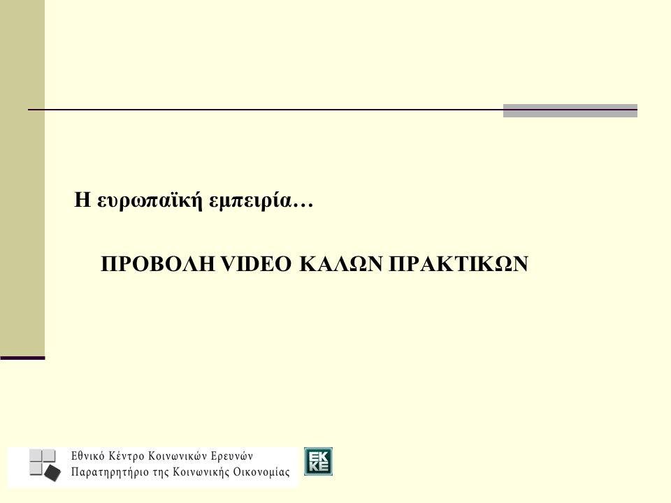 Η ευρωπαϊκή εμπειρία… ΠΡΟΒΟΛΗ VIDEO ΚΑΛΩΝ ΠΡΑΚΤΙΚΩΝ