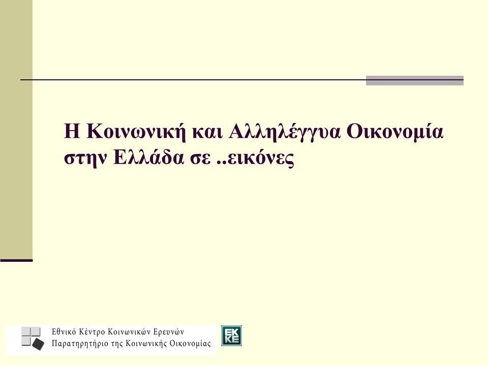 Η Κοινωνική και Αλληλέγγυα Οικονομία στην Ελλάδα σε..εικόνες
